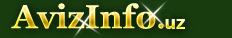 Карта сайта AvizInfo.uz - Бесплатные объявления парфюмерия,Термез, продам, продажа, купить, куплю парфюмерия в Термезе